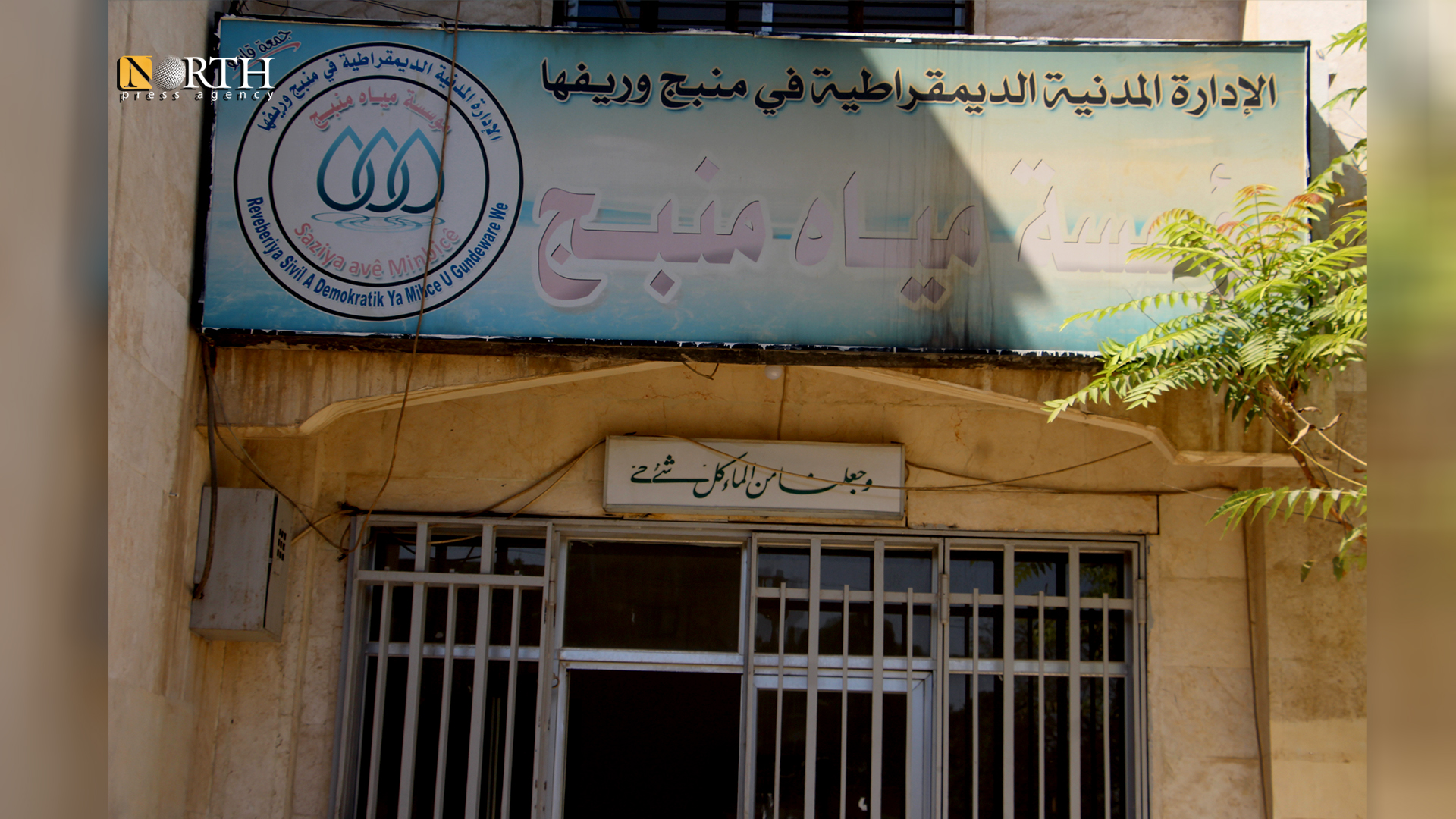 Water Directorate in Manbij – North Press