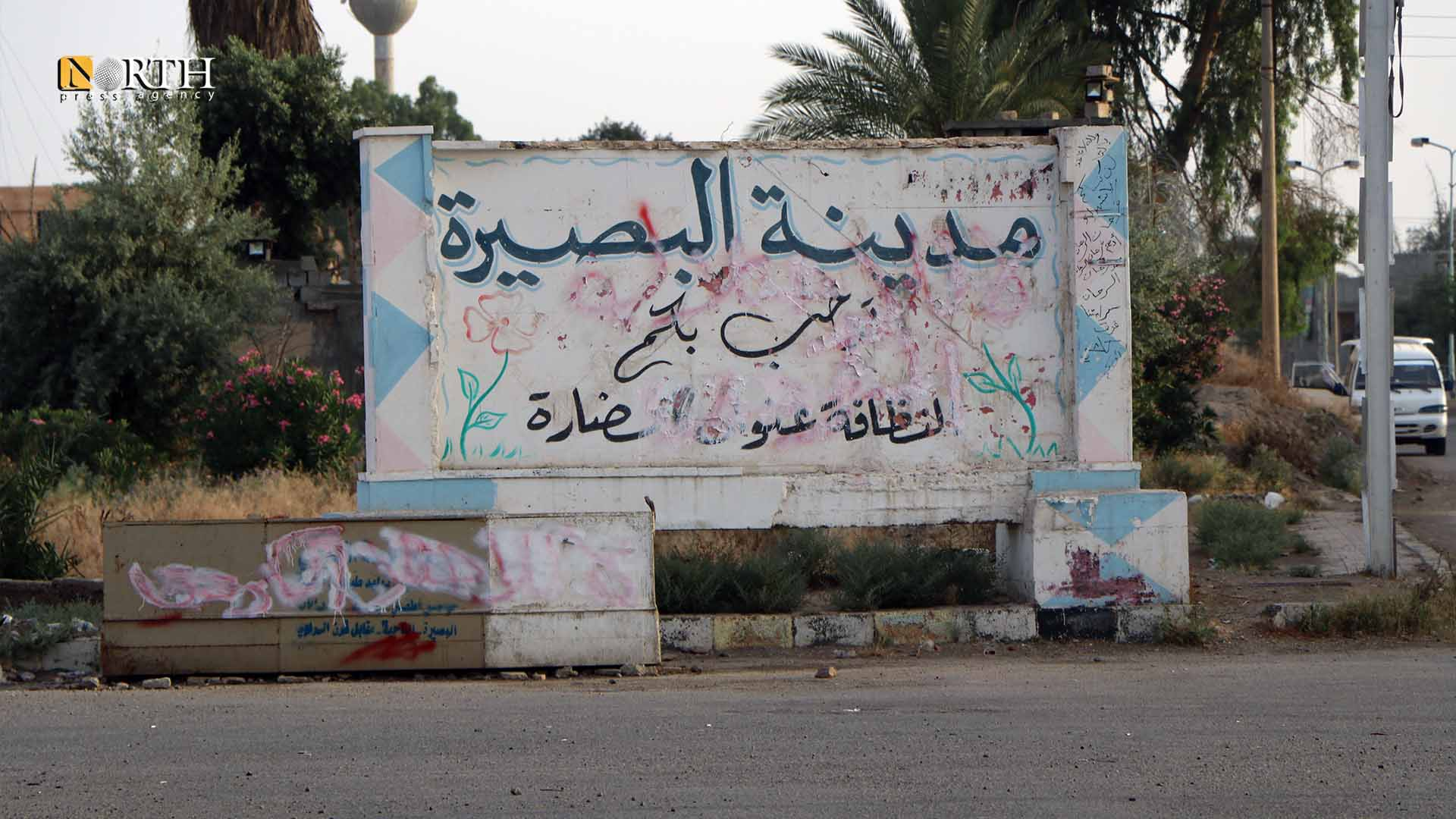 The entrance of the city of Busayrah east Deir ez-Zor-North Press, archive.