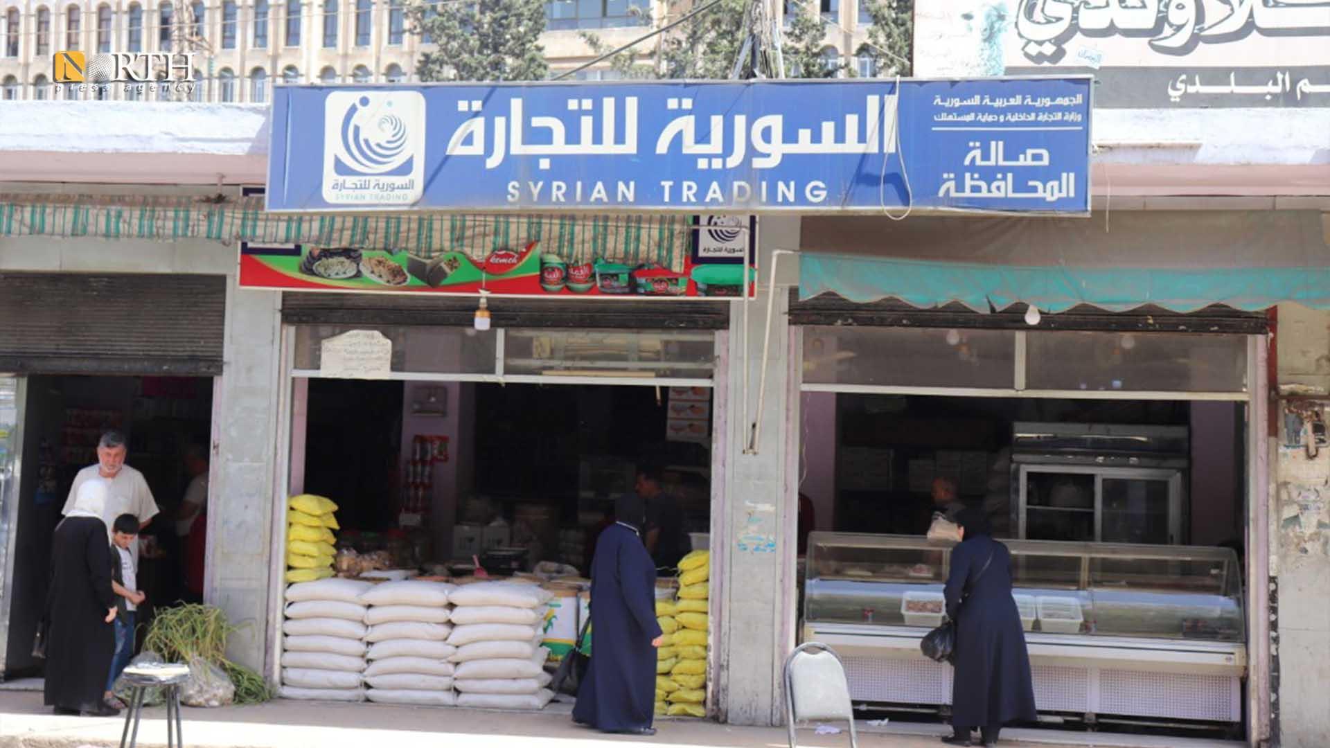 A Syrian Trade Center in Aleppo – North Press