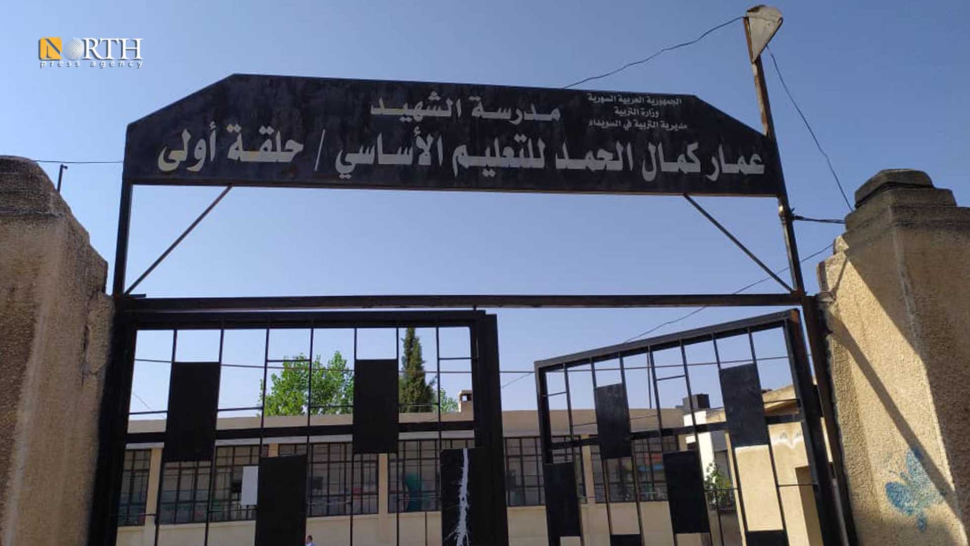 Ammar Kamal al-Hamad Elementary School in the city of Suwayda – North Press