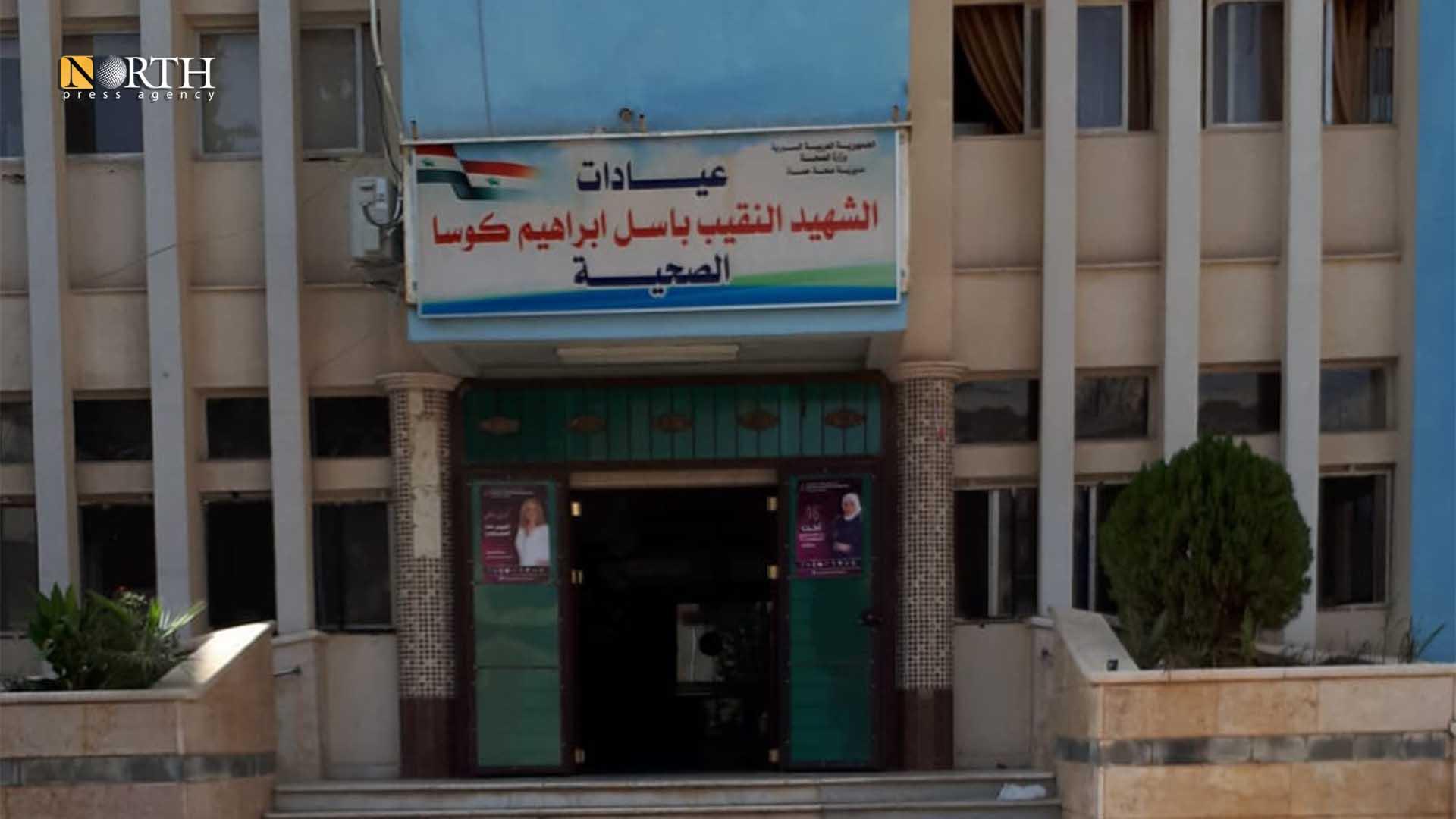 Comprehensive clinics center in Hama- North Press