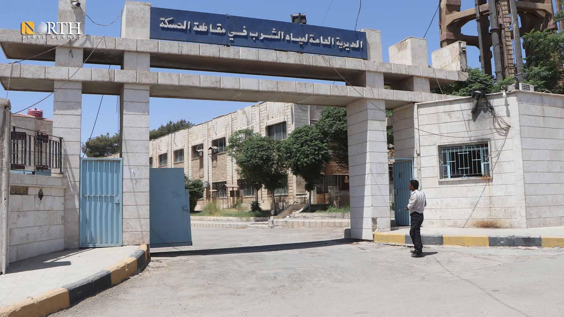 The General Directorate of Drinking Water in al-Aziziyah neighborhood in Hasakah – North Press