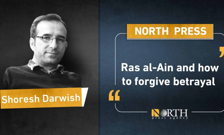 Photo of Ras al-Ain and how to forgive betrayal