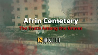Photo of North Press investigated Turkish claims of a mass grave of victims of a YPG massacre in Syria's Afrin.